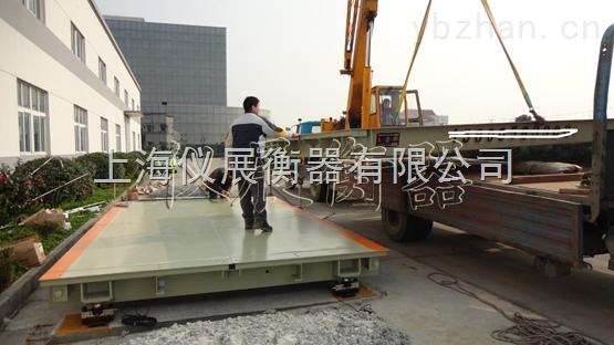 上海80t汽车电子磅(80T电子汽车衡)