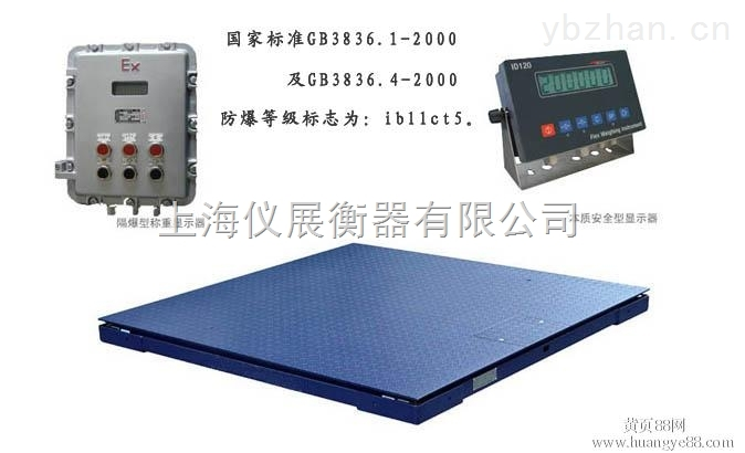 SCS-2噸防爆電子地磅2T防爆訂做電子地秤參數