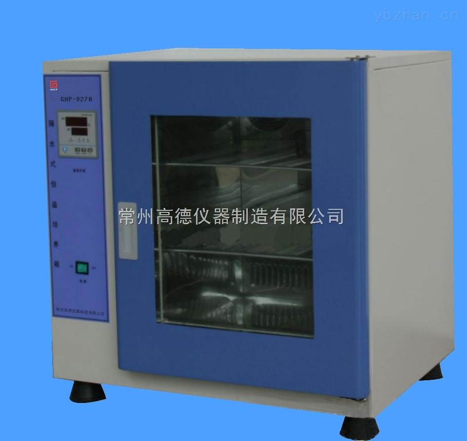GHP-9270-隔水式溫控培養箱