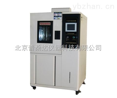 低温冷冻试验箱(厂家)
