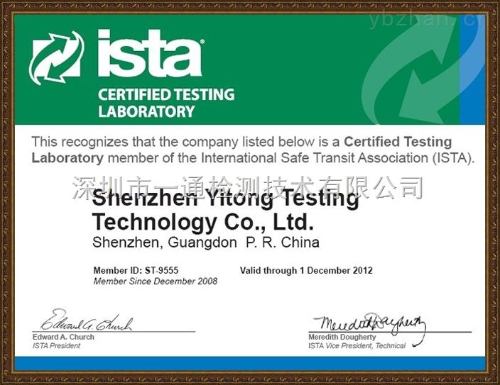 ISTA2A 振动测试报告