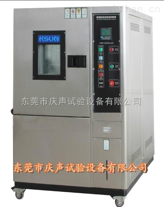 东莞高低温试验机