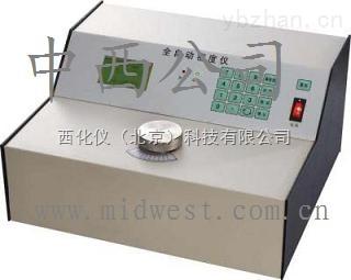 全自动密度仪 型号:ZM18-MDY350 库号:M257284