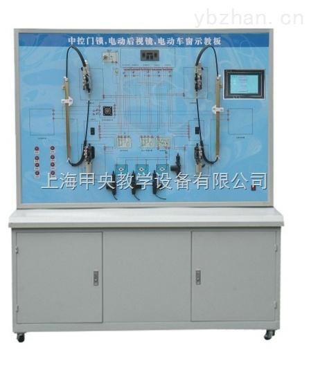电动窗控制系统,电动后视镜系统,中控门锁系统,防盗系统等.