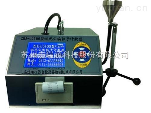 ZHJ-L5100激光尘埃粒子计数器(100L粒子计数器)