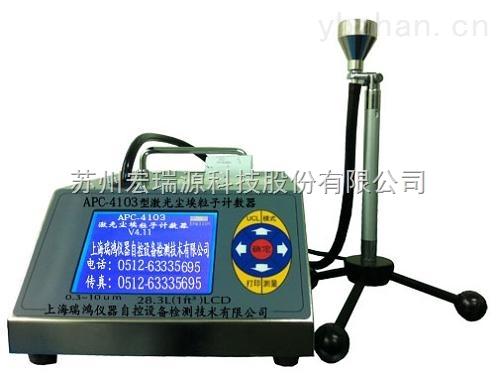 APC-4103尘埃粒子计数器
