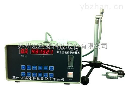 LAPC-9227尘埃粒子计数器LED交流电型2.83L