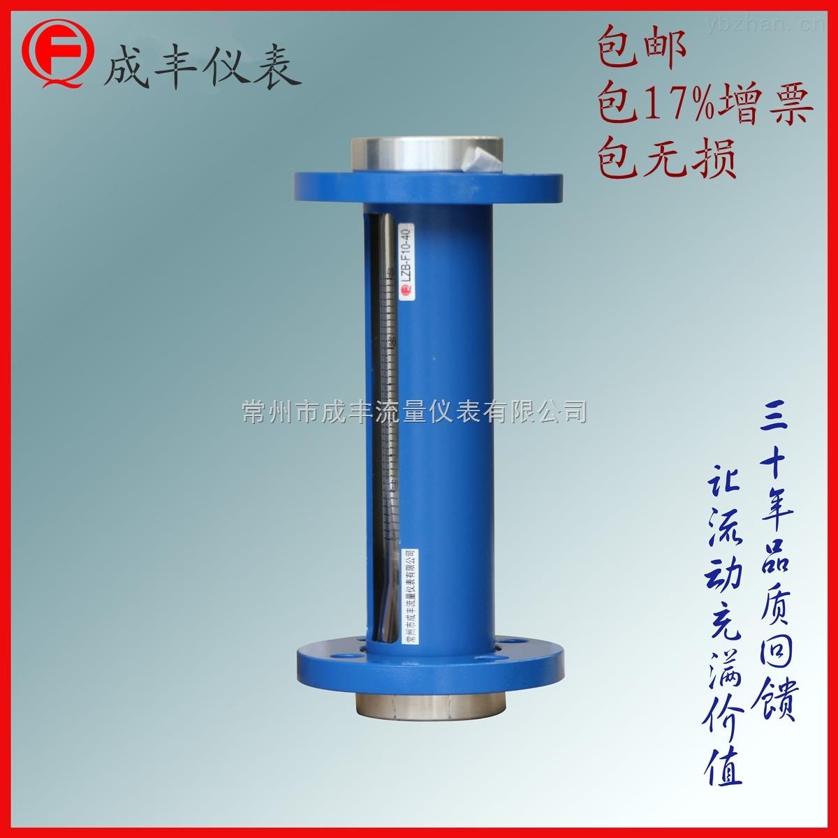 F10-40-普通型玻璃转子流量计 碳钢外壳价格便宜
