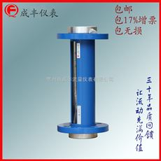 F10-40成丰玻璃转子流量计 气体液体空气规格齐全