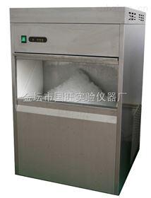 FM-70生物制冰机/雪花制冰机