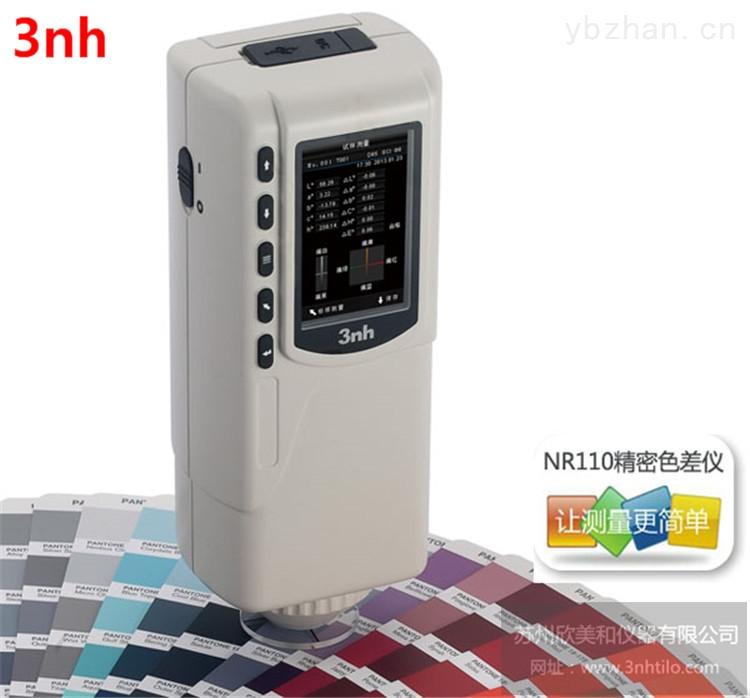 NR110-高精密NR110色差儀