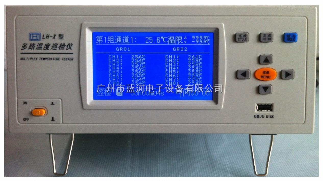 广州蓝河经销-X/64多路温度记录仪操作说明书 LH-64多通道温度巡检仪 温度测试仪