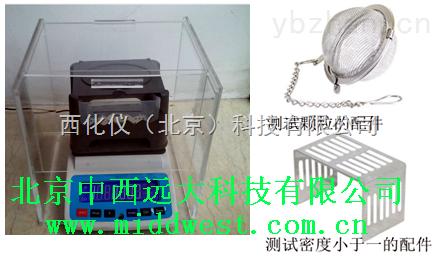 中西牌新型固體密度計 型號:M391517庫號:M391517