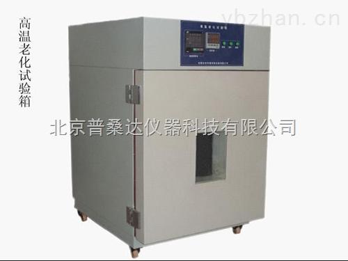 北京高温老化试验机