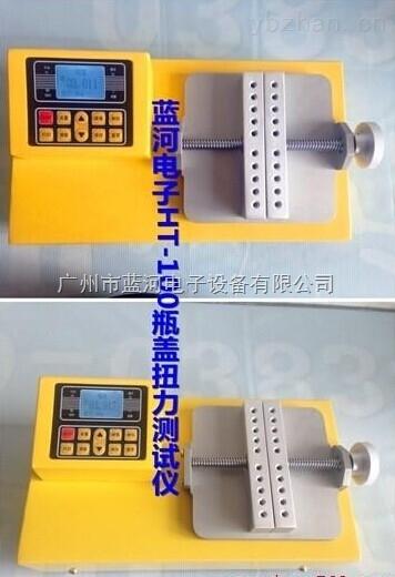 藍河電子HT-50瓶蓋扭力測試儀廠家特賣