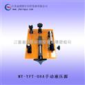 手动液压源 台式液压压力泵
