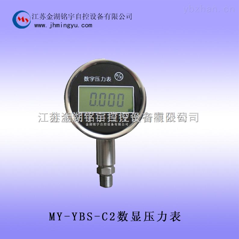 MY-100-数显压力表-厂家直销