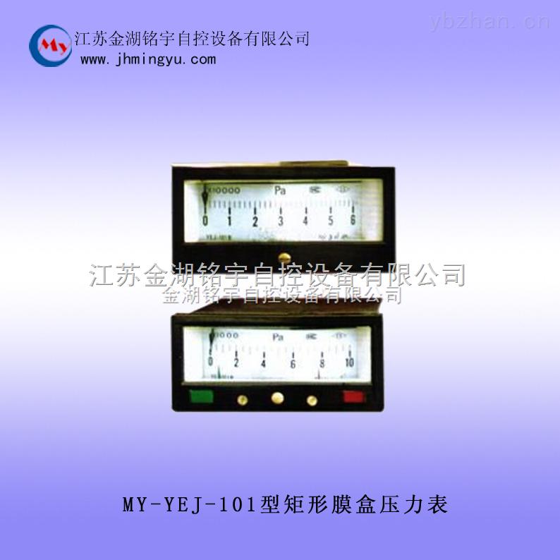 MY-YEJ-101-矩形膜盒压力表-品质保证