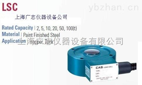 LSC称重传感器 50t   上海代理