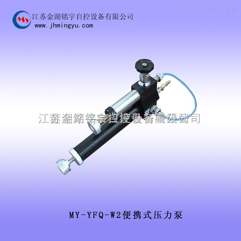 MY-YFQ-W2-便携式压力泵-厂家直销