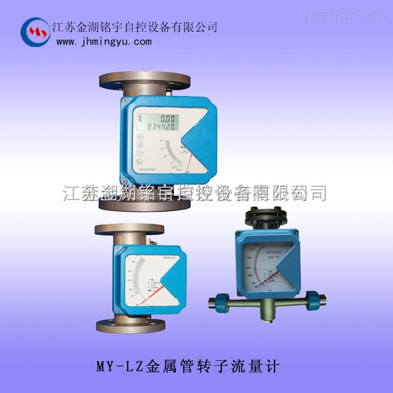 MY-FZ-金屬管轉子流量計-供應商機