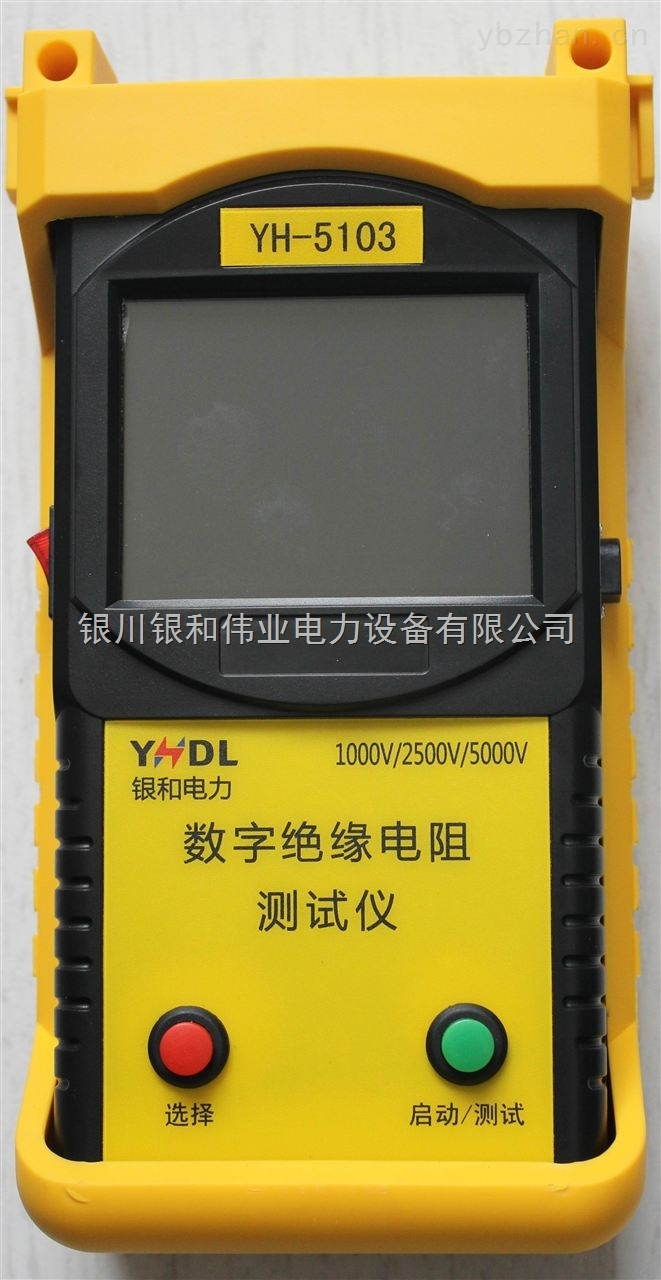 YH-5103数字绝缘电阻测试仪