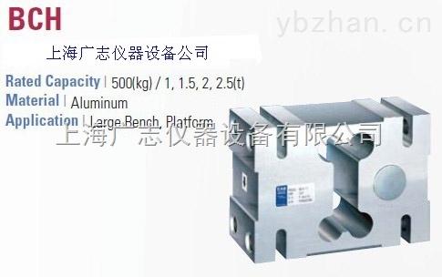BCH称重传感器2.5T    上海代理
