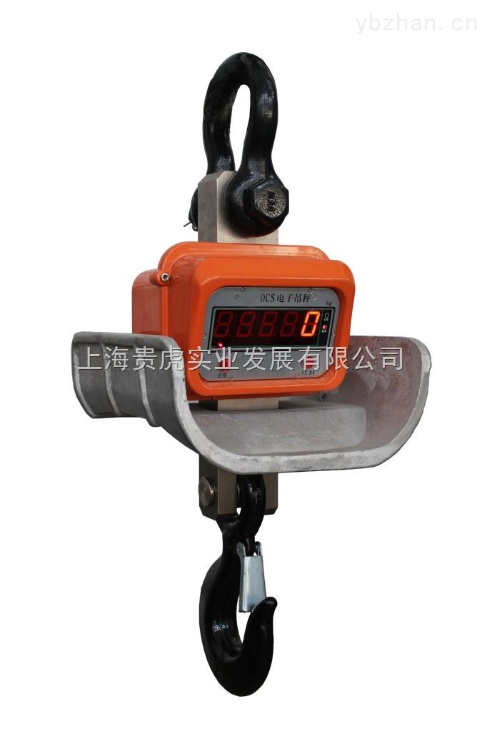 GH-OCS-5T直視耐高溫電子吊秤,5噸吊磅價格