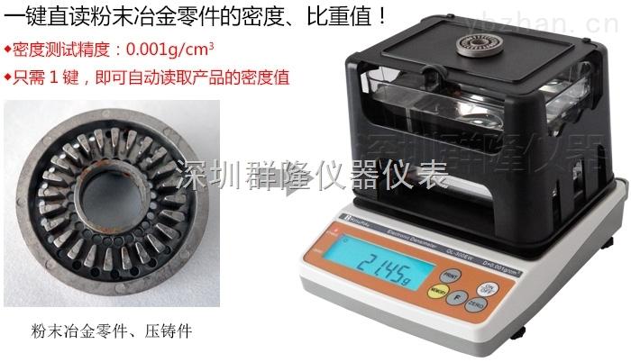 铁基密度计QL-300P