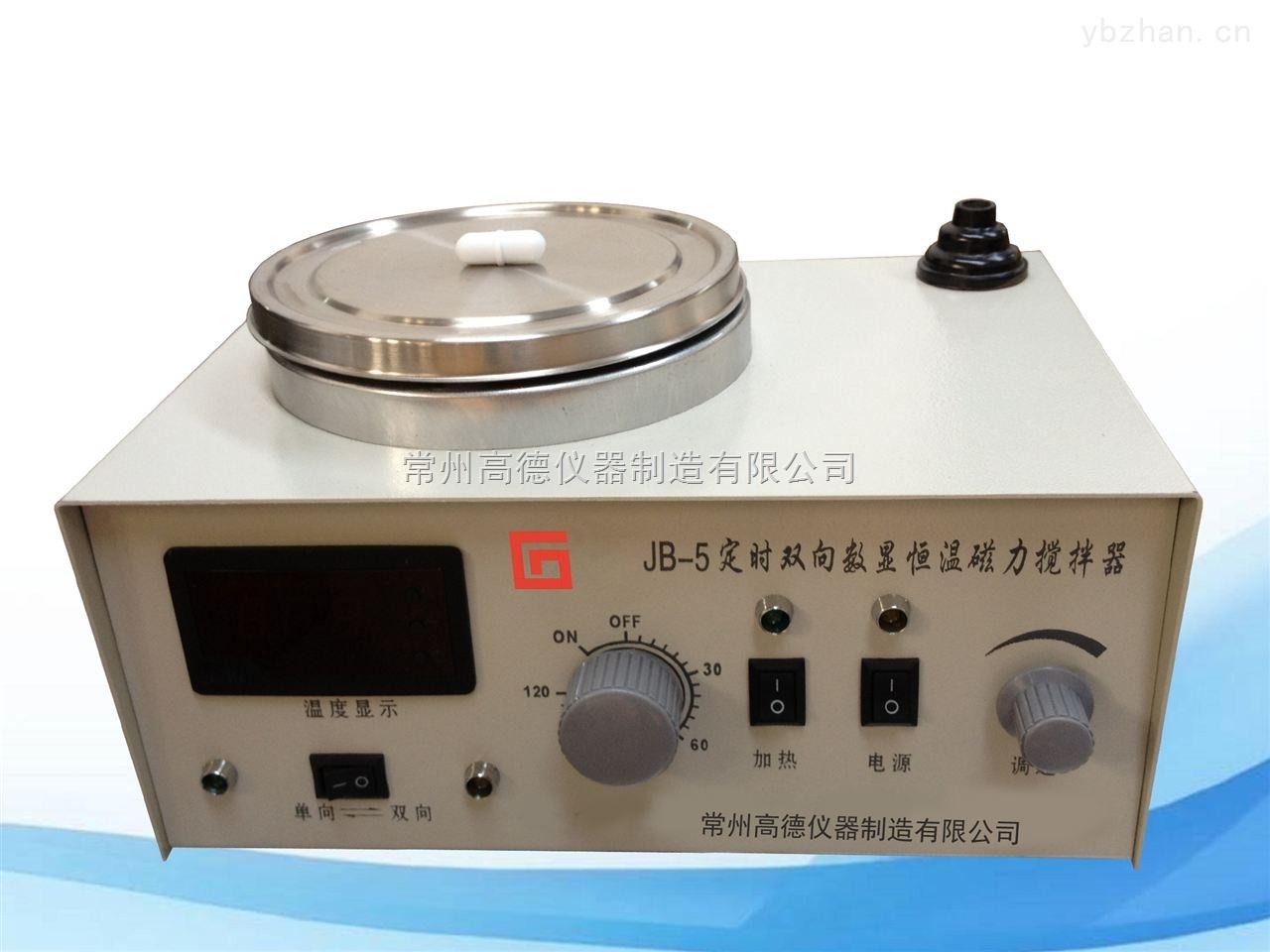 多功能磁力搅拌器