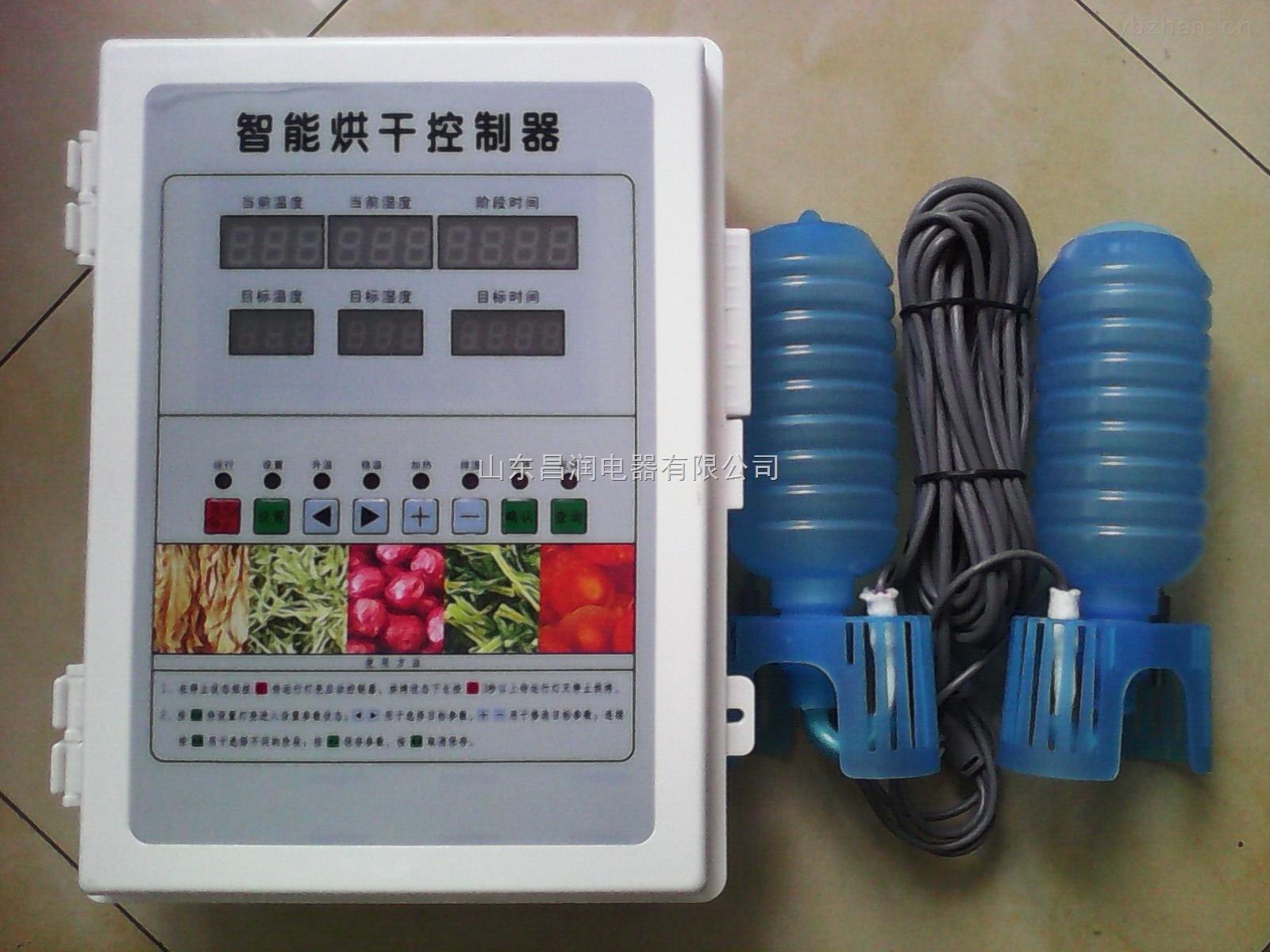 烤房控制器 智能控制系统_温度仪表_控制显示仪_温度