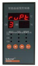 WHD46-223路温湿度控制器冷冻站智能空调节能控制器