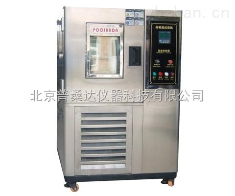 高低溫測試試驗箱北京制造商