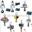 供應上海20噸電子吊秤【2015zui新電子吊秤報價】