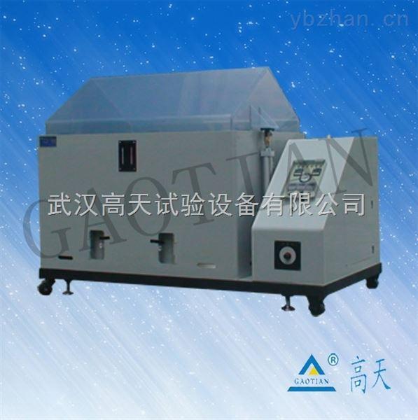 中性盐雾试验箱 武汉现货供应盐雾试验箱
