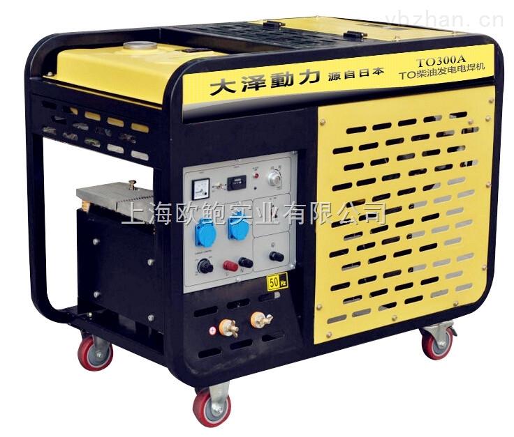 轻便型300A手推汽油发电电焊机