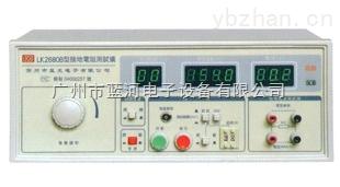 總代理藍科LK2680B醫用接地電阻測試儀