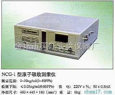 CG-1C型-冷原子吸收測汞儀廠家直銷報價價格