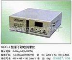 冷原子吸收测汞仪厂家直销报价价格