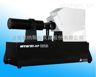 濟南微納winner311XP-臺式噴霧激光粒度分析儀