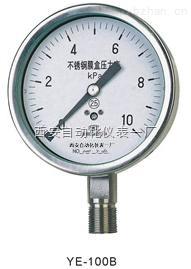 YEX-150B-不銹鋼膜盒電接點壓力表-YEX-150B