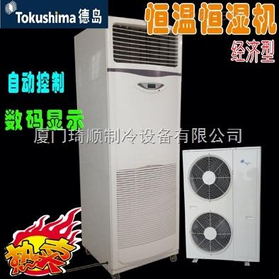 厦门车间恒温恒湿机价格 恒温恒湿空调机原理 德岛品牌
