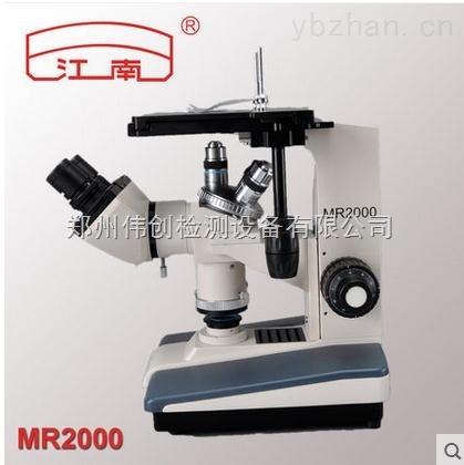 供应MR2000金相显微镜