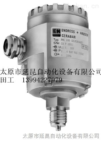 E+HPMC330压力变送器