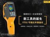 FlukeVT02可视红外测温仪福禄克VT02带红外热图像测温仪销售商