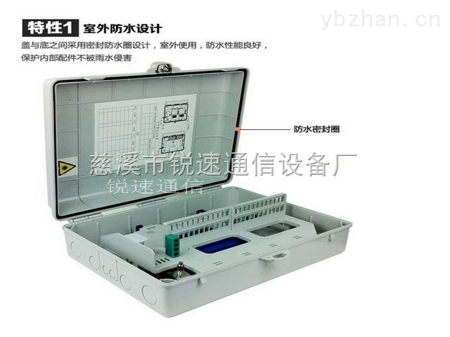 1比32光分路器箱(32芯光缆分纤箱)