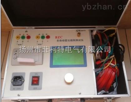 BZC全自动变比组别测试仪