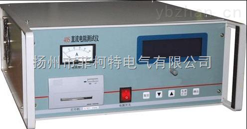 FZZ-40S双通道直流电阻测试仪