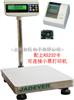 150公斤台秤价格  JWI-3000C带打印电子秤售价