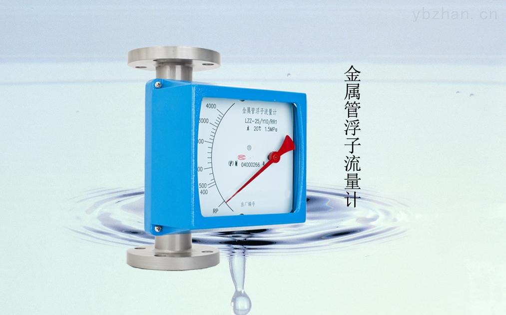 LZ-供应LZ系列电远传转子流量计/上海东响